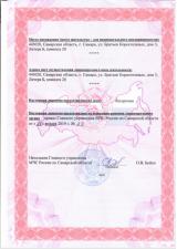 Лицензиия МЧС №2