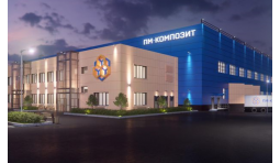 Завод: Продмаш-Композит, г. Тольятти  2018-2019 год.